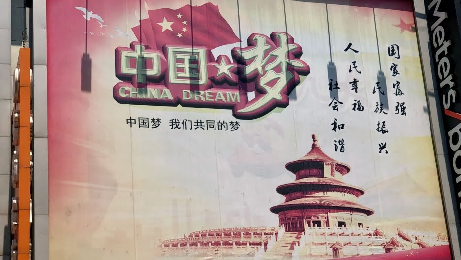 "A billboard advertising the ""China dream"" in Chengdu, China, in June 2019."
